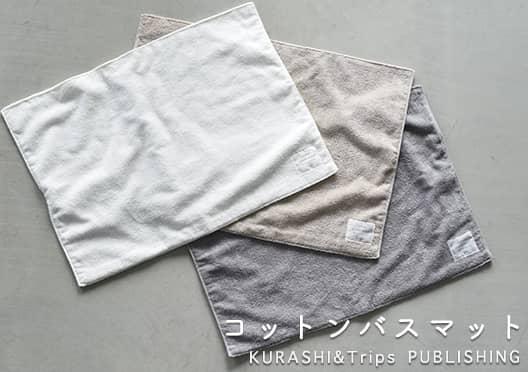 たっぷり吸ってさらっと乾く、コットンバスマット/KURASHI&Trips PUBLISHINGの画像