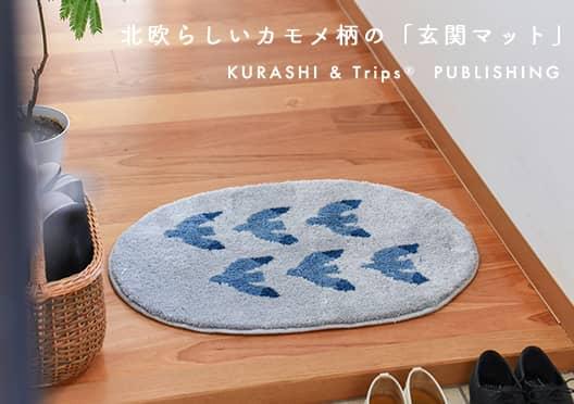 KURASHI&Trips PUBLISHING/オリジナル玄関マットの画像