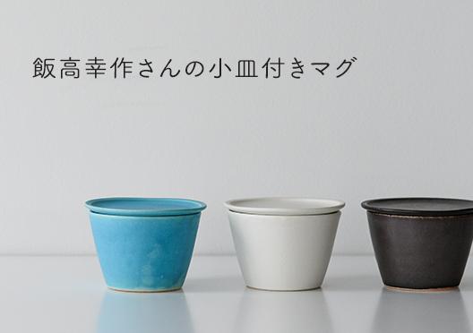 飯高幸作/小皿付きマグの画像