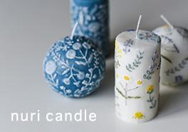 アロマキャンドル/nuri candleの画像