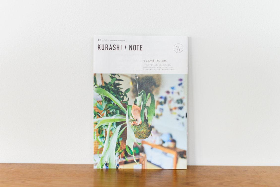 暮らしノオトvol.33「つるして楽しむ、植物」の商品写真