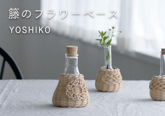 YOSHIKO/ヨシコ/フラワーベースの画像