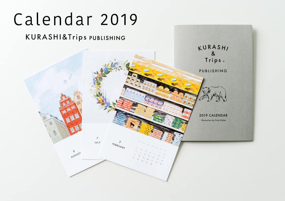KURASHI&Trips PUBLISHING/カレンダー2019の画像
