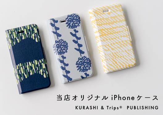 KURASHI&Trips PUBLISHING/オリジナルiPhoneケースの画像