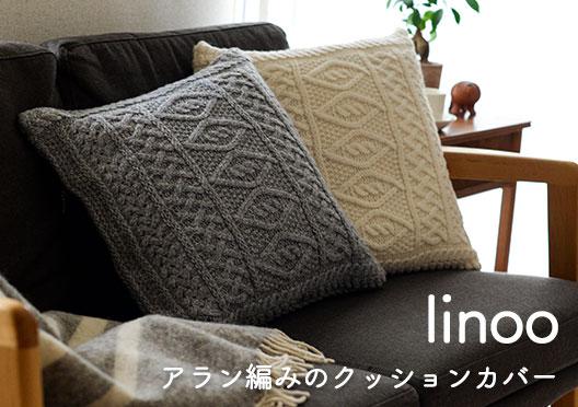 Linoo/リノオ/クッションカバーの画像