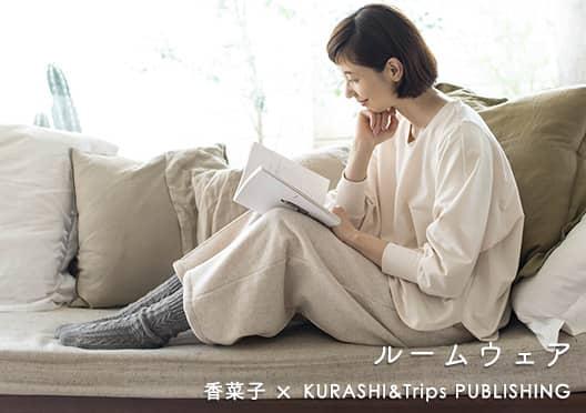 香菜子×KURASHI&Trips PUBLISHING/ルームウェアセットの画像