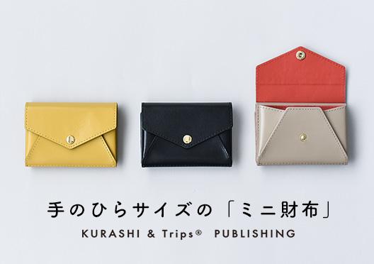 「小さく見えて収納上手」手のひらサイズのミニ財布/KURASHI&Trips PUBLISHINGの画像
