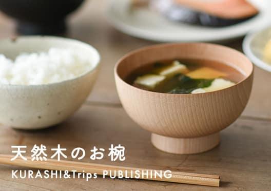 KURASHI&Trips PUBLISHING/天然木のお椀の画像