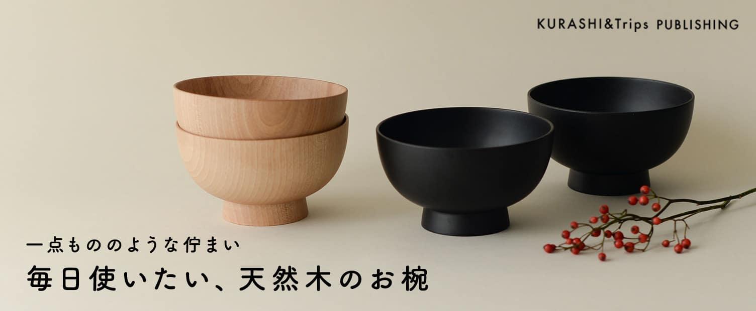KURASHI&Trips PUBLISHING × 飯高幸作|マグカップ