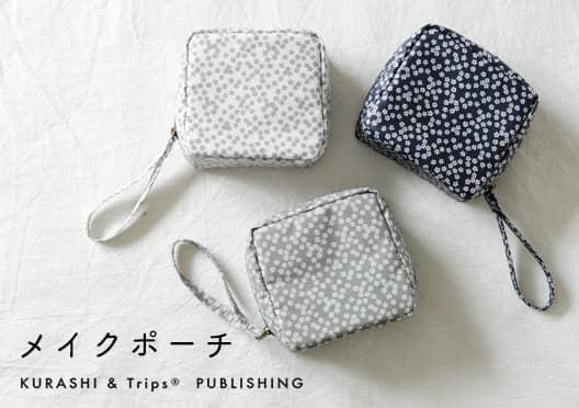 KURASHI&Trips PUBLISHING / オリジナルメイクポーチの画像