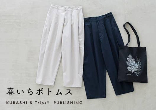 KURASHI&Trips PUBLISHING /オリジナルコクーンテーパードパンツの画像