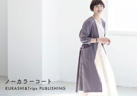 KURASHI&Trips PUBLISHING /「羽織ればはじまる春きぶん」リネンコットンのノーカラーコートの画像