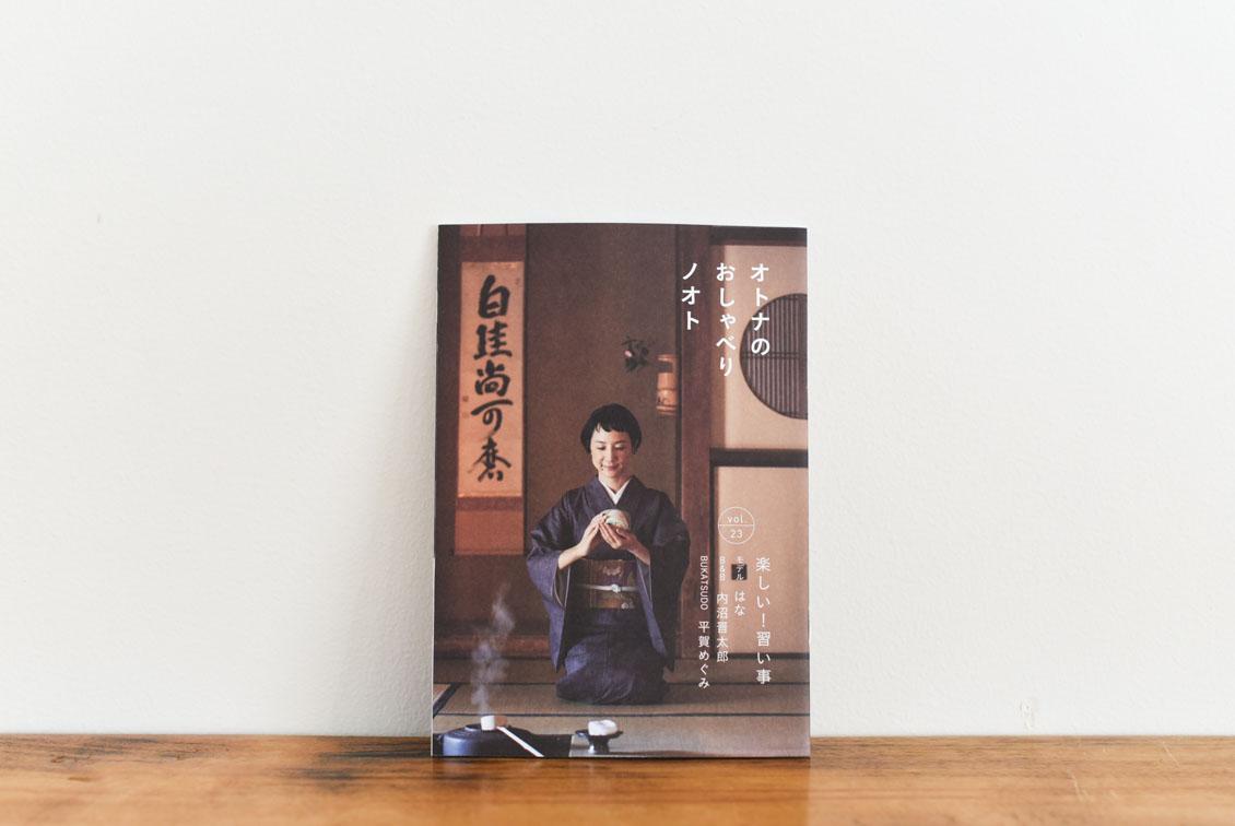 オトナのおしゃべりノオト vol.23「楽しい!習い事」の商品写真