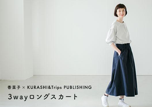 香菜子×KURASHI&Trips PUBLISHING /「楽してきちんと、3通り」着回しよくばりロングスカートの画像