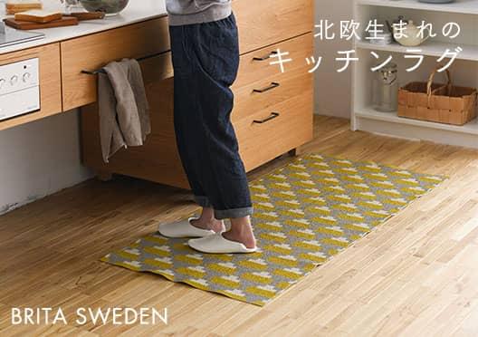 BRITA SWEDEN/キッチンラグの画像