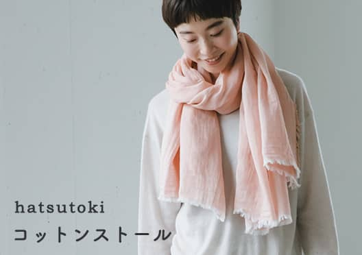 hatsutoki/ハツトキ/播州織のコットンストールの画像