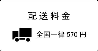 配送料金の画像