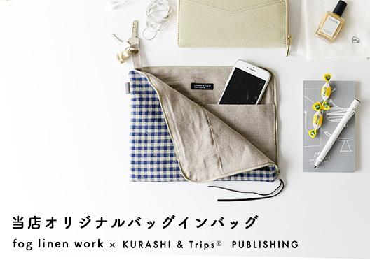バッグインバッグ/fog linen work×KURASHI&Trips PUBLISHINGの画像