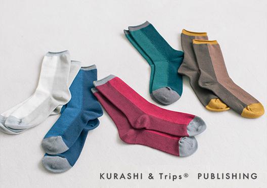 KURASHI&Trips PUBLISHING / 足元15cmの景色をつくるソックス / toneの画像