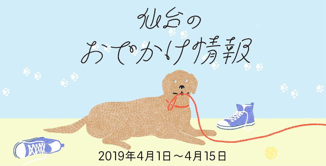 仙台のおでかけ情報 4月1日〜15日