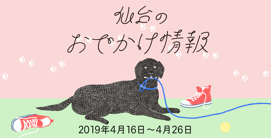 仙台のおでかけ情報 4月16日〜26日