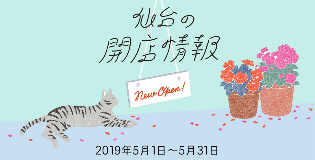 仙台の開店情報 5月
