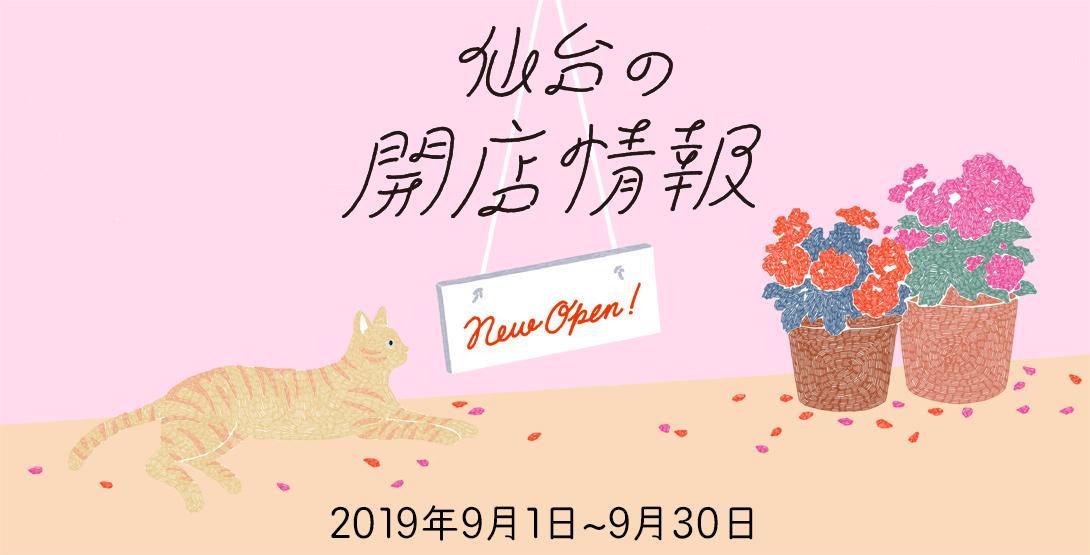 仙台の開店情報 9月