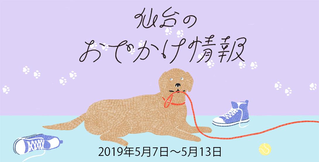 仙台のおでかけ情報 5月7日〜13日