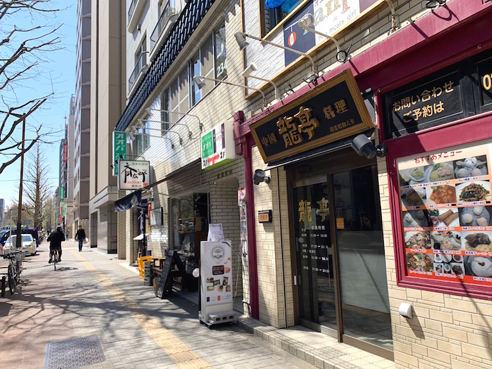 冷やし中華発祥の店とされる中華料理店「龍亭」など個性的な飲食店や居酒屋が多く並ぶ