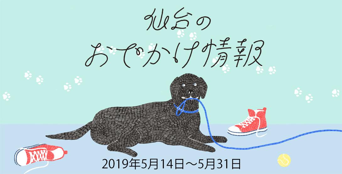 仙台のおでかけ情報 5月14日〜31日