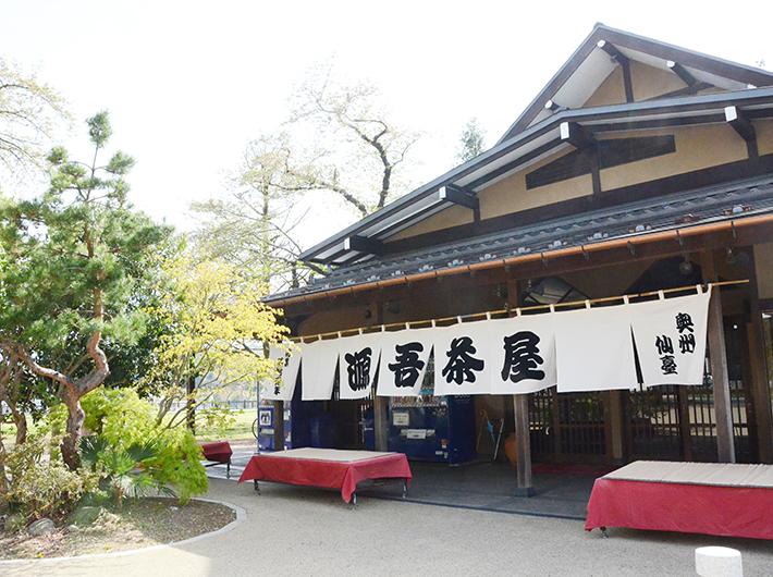 西公園内には100年以上の歴史を誇る「源吾茶屋」が。自家製のおもちなどお茶のメニューのほか、ラーメンなどのお食事メニューもあり幅広い
