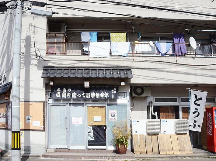 明治12年創業の「上村豆腐屋」など老舗も残る
