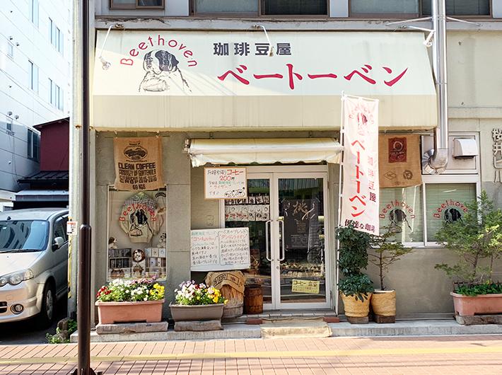 歴史ある大町通りに店を構える「珈琲豆屋ベートーベン」