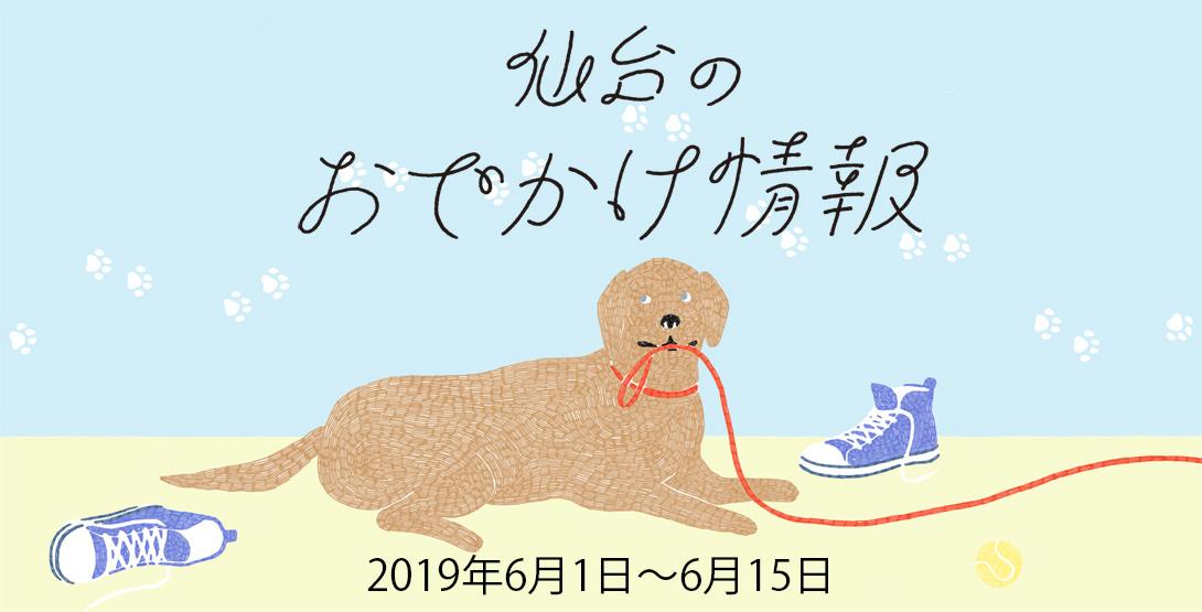 仙台のおでかけ情報 6月1日〜15日