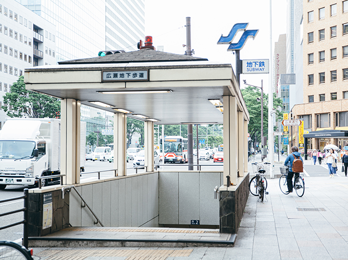 最寄りの広瀬通駅。歩いてほんの数分の場所にオフィスがあります