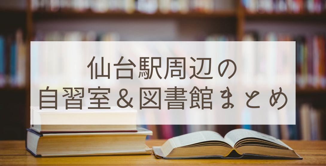 仙台駅周辺・勉強&作業におすすめの自習室&図書館まとめ