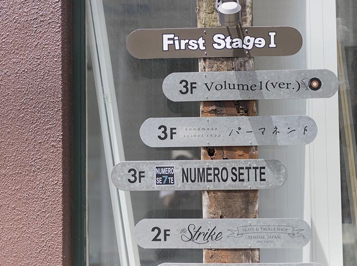 個性的なお店が集まる「First Stage Ⅰ」の3階にお店があります