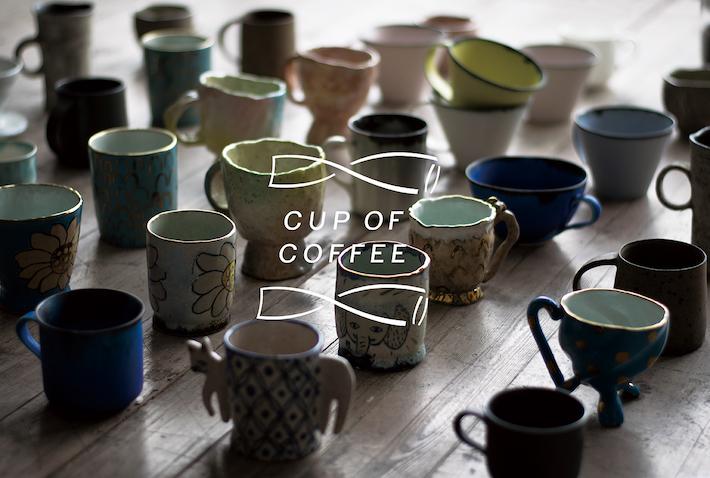 マグカップを購入すると談話室のコーヒーが頂ける企画「CUP OF COFFEE」も同時開催
