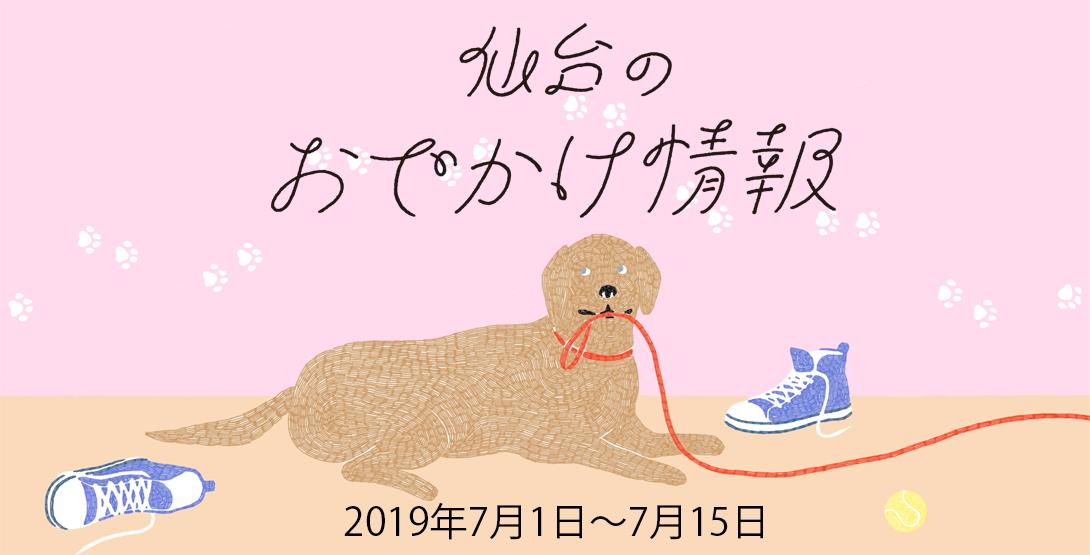 仙台のおでかけ情報 7月1日〜15日