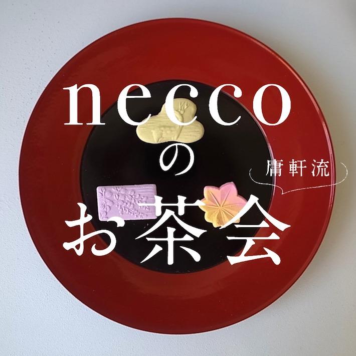 6月29日(土)には田村一さんのうつわでお茶とお菓子を楽しむ茶会も開催