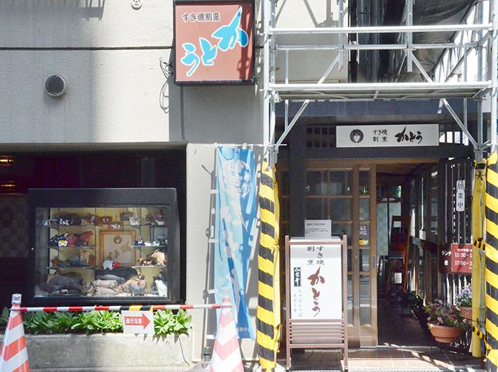 古くからの商店街である上杉中央商店街には、かとう精肉店が昭和30年に始めた直営すき焼き店「すき焼割烹かとう」などの老舗も