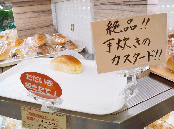 芳裕さんが開発した「究極のクリームパン」。取材時も大人気で、「焼きたて」の表示があるのに一気に商品がなくなっていた。こちらも148円と大変リーズナブル