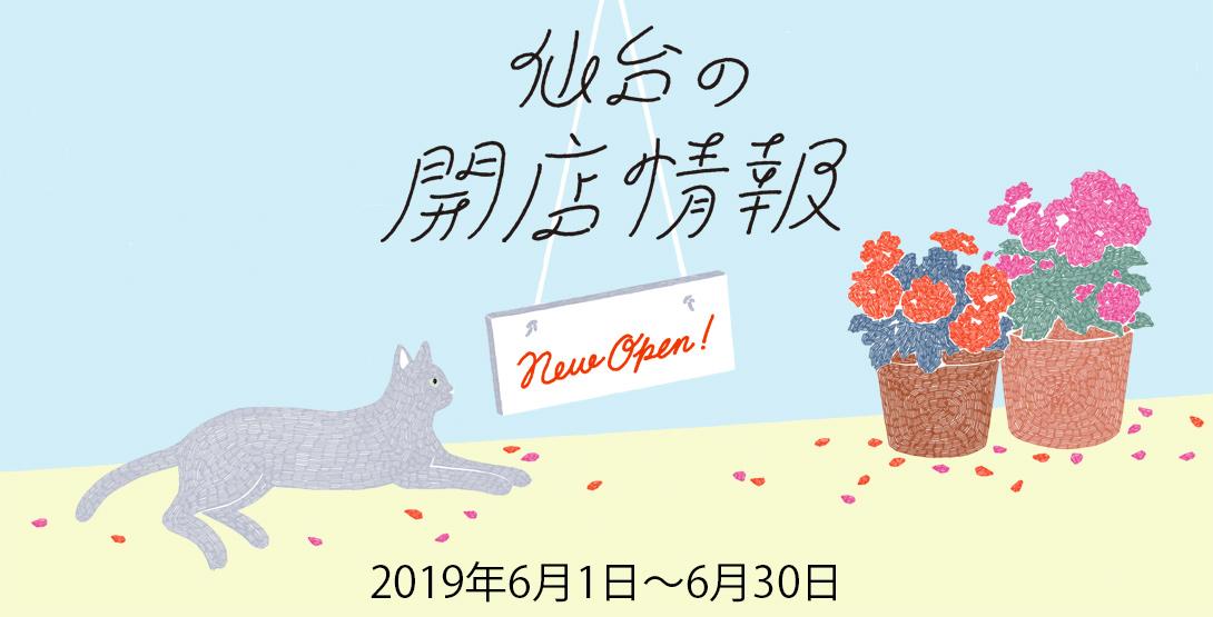 仙台の開店情報 6月