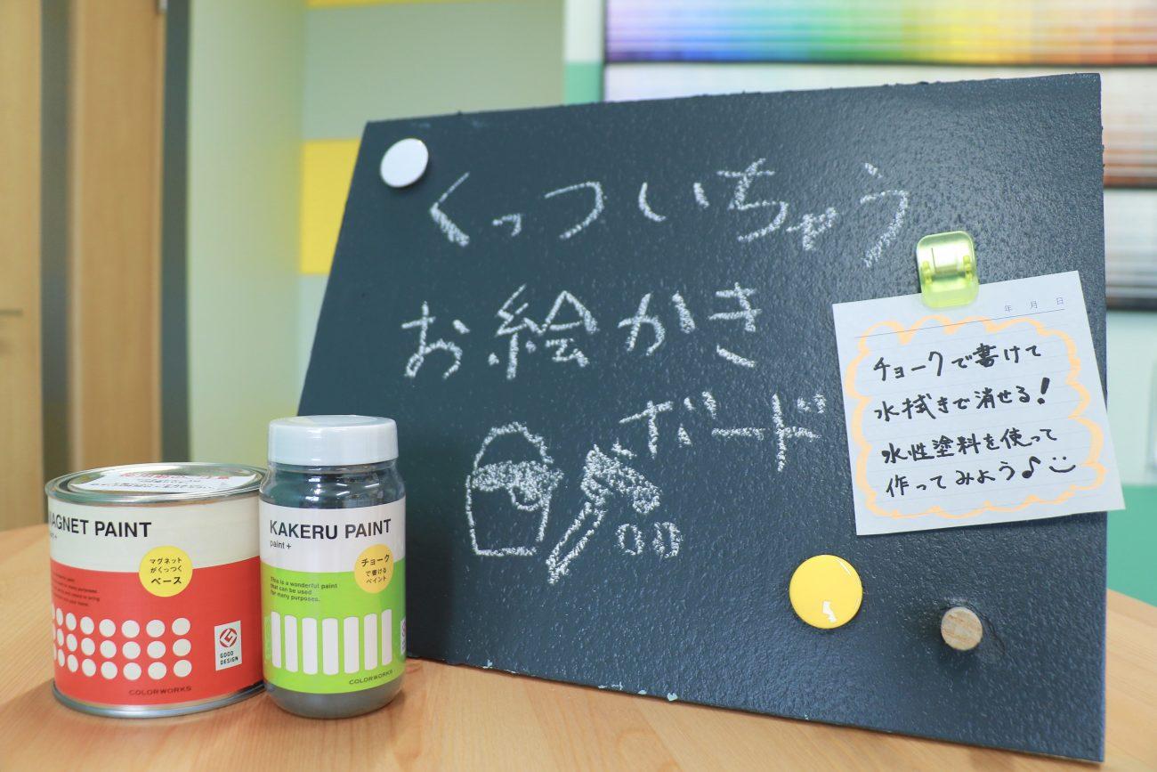 8月3日(土)「くっついちゃうお絵かきボードを作ろう!」br(画像提供:ペイントスタンド仙台)