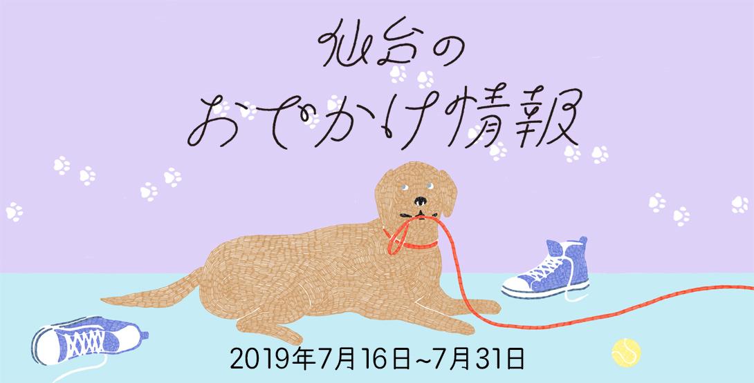 仙台のおでかけ情報 7月16日〜31日