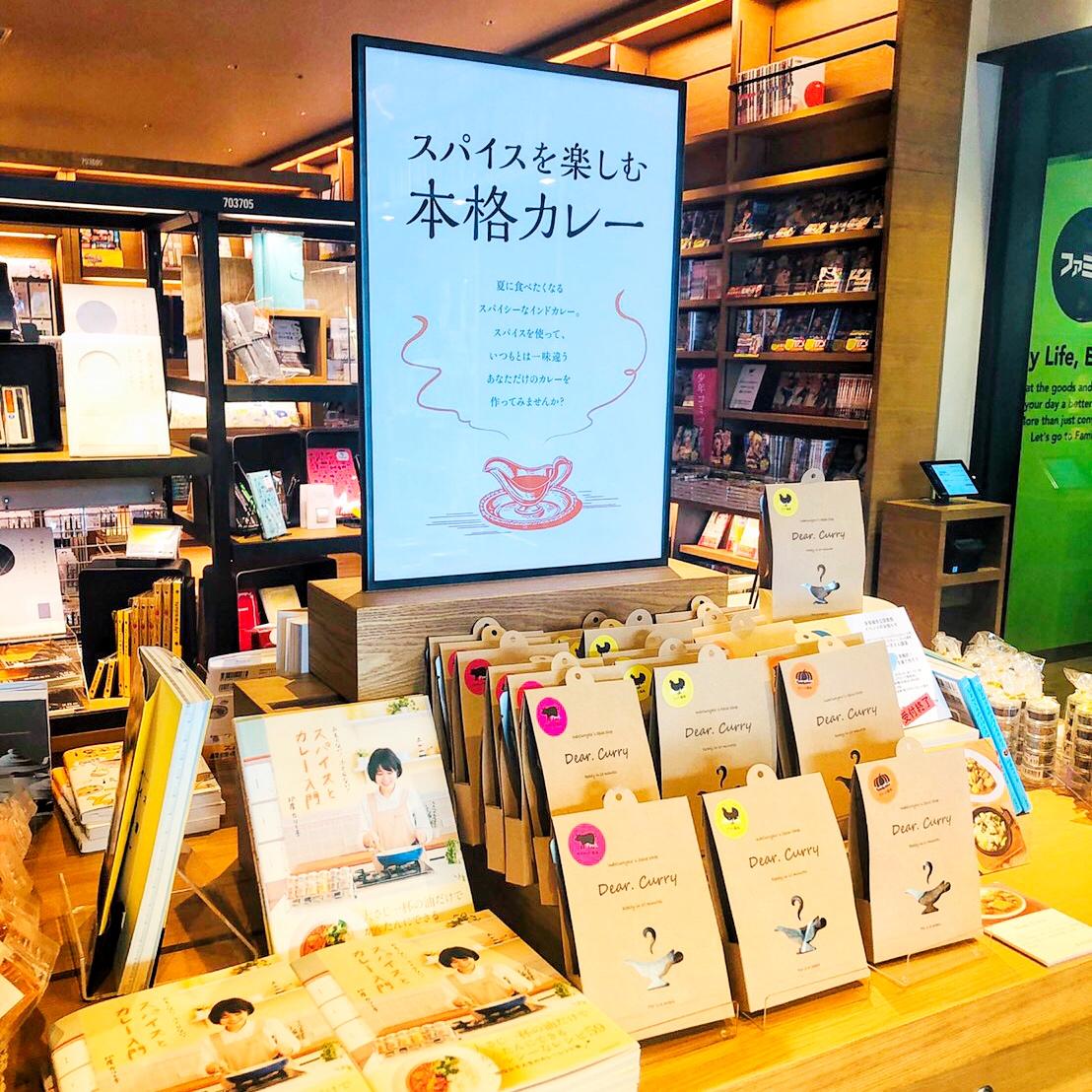 併設の蔦屋書店では初めてでも楽しく作れるスパイスキットや書籍の販売も