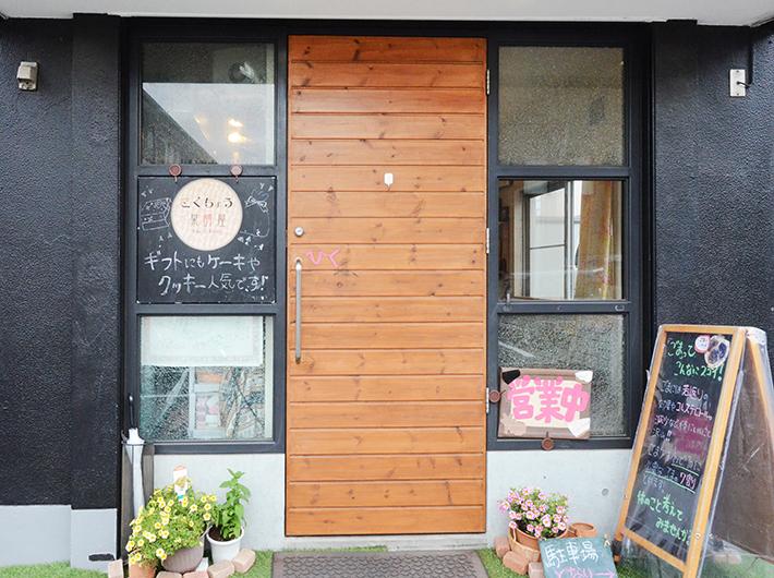 穀町にある「こくちょう菓詩屋」では、穀町ビールの麦芽を使ったクッキーを開発中