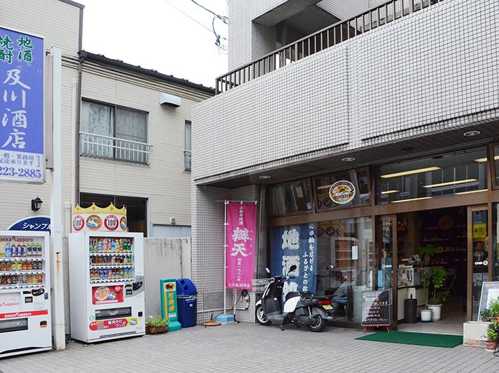 今野さんが新商品発売の際に必ず相談に行くという、荒町商店街の及川酒店