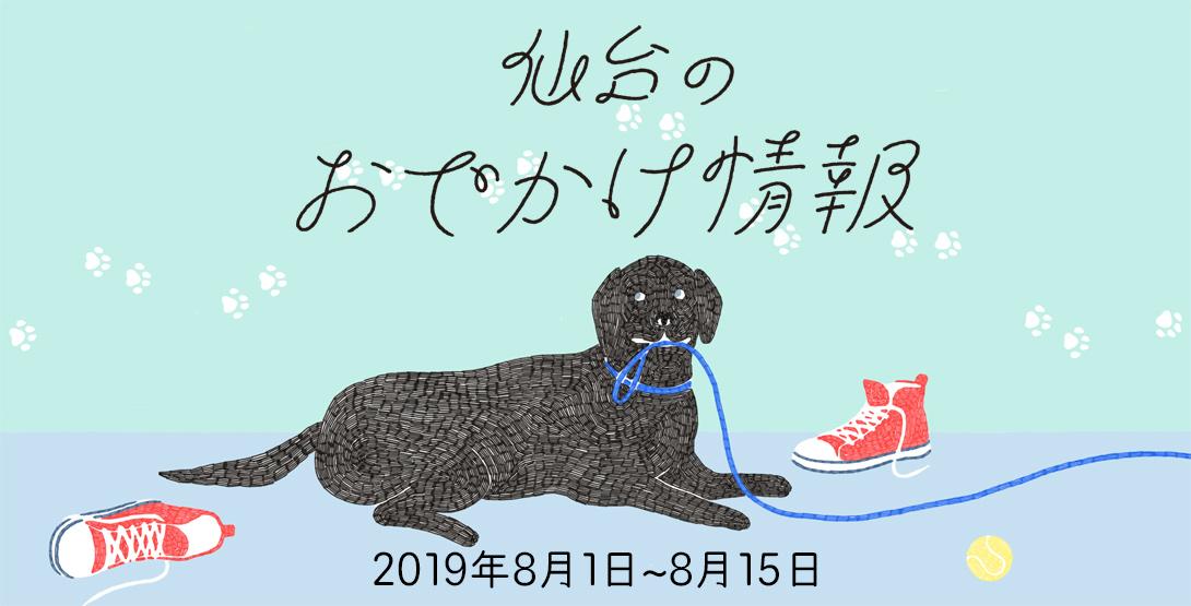 仙台のおでかけ情報 8月1日〜15日