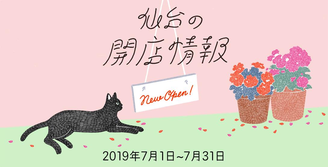 仙台の開店情報 7月